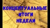 Итоги Путин Валдай, Навальный и Золотов, Керчь, подготовка к войне