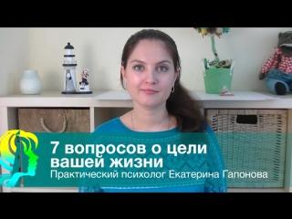 7 вопросов о цели вашей жизни. Психолог Гапонова Екатерина.