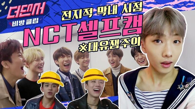 지성몰이 하는 맛에 사는 츤데레 NCT 형아들♡ㅣWHYNOT 더 댄서 비방클립 ep.08ㅣNCT지성