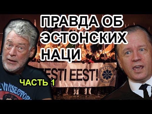 Фашизм в Прибалтике и кто его культивирует Спецпроект ARU TV