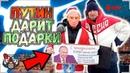 Акция: ПОДАРОЧКИ от ПУТИНА (До 7 ЛЕТ КОЛОНИИ ЗА АКЦИИ)