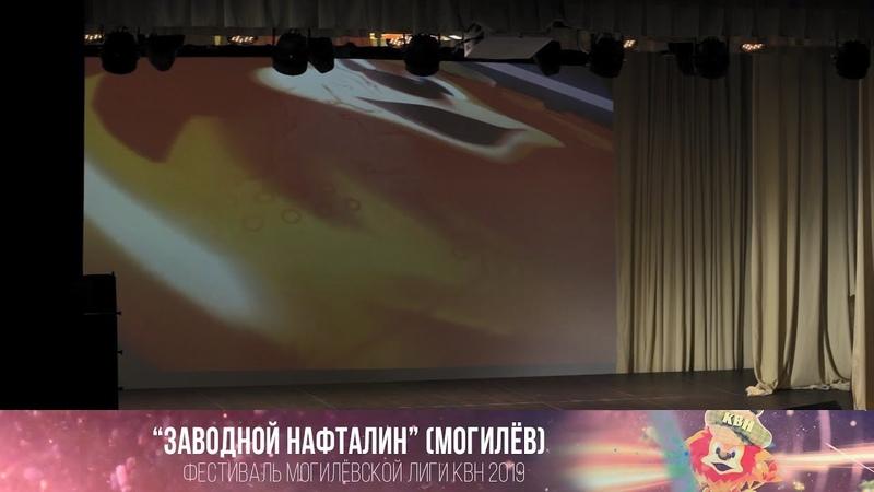 Заводной нафталин (Могилёв) (фестиваль МежГалактическая Лига КВН 2019)