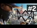 Прохождение Watch Dogs Серия 2 Старший брат
