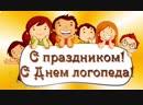 14 ноября Международный ДЕНЬ ЛОГОПЕДА. Красивое поздравление с Днем Логопеда. Видео открытки.