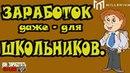 Заработок в интернете по 20.000 рублей в месяц. Как заработать без вложений.