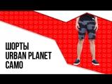 Шорты Urban Planet - Camo