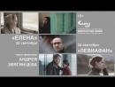 Показы фильмов Андрея Звягинцева «Елена» и «Левиафан»