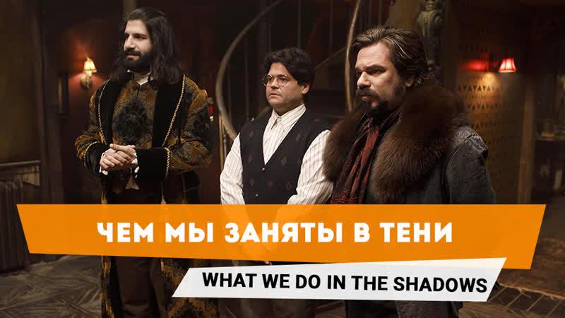 Чем мы заняты в тени | What We Do in the Shadows — Трейлер сериала [2019]