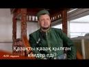 Қазақты қазақ қылған кімдер еді Абдугаппар Сманов