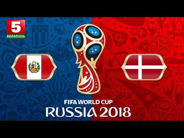 ЧМ-2018. Перу - Дания. Обзор