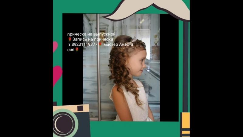 Запись на прически, плетение волос, мастер Анастасия 8-913-205-87-78