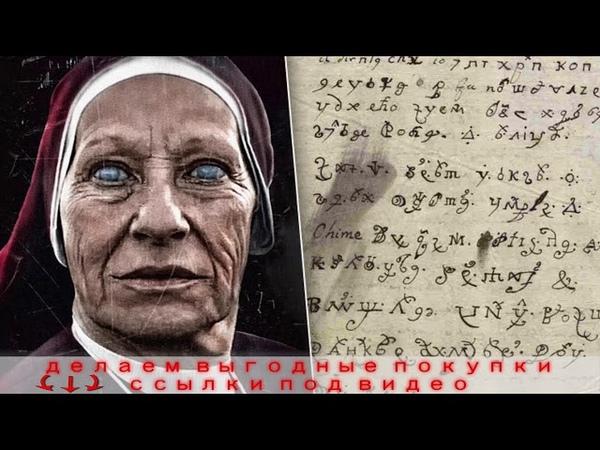 Послание дьявола, расшифровано письмо одержимой сатаной монашки XVII века