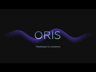 Oris: Переворот в сознании. Документальный фильм.