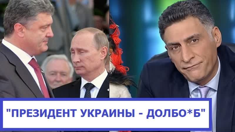 НТВ Президент Украины ДОЛБО*Б