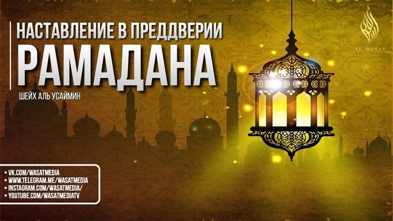 «Наставление в преддверии Рамадана» | ОЗВУЧКА | шейх аль-'Усаймин ᴴᴰ