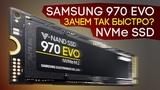 КУДА БЫСТРЕЕ Обзор Samsung NVMe SSD 970 EVO на 250 ГБ