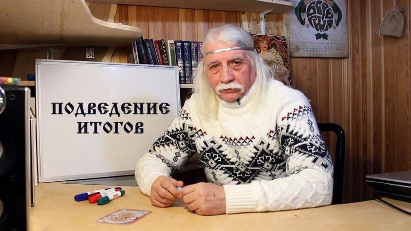 1 ПОДВЕДЕНИЕ ИТОГОВ Александр Тюрин в АсБорге