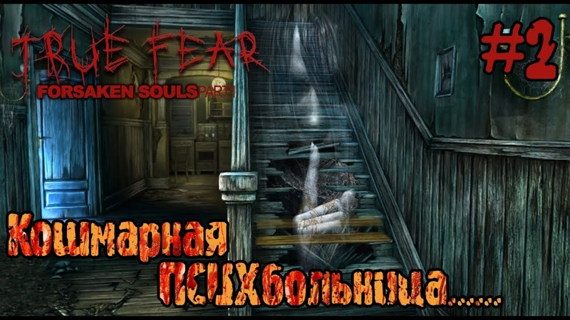 True Fear Forsaken Souls 2 – Кошмарная Психбольница!