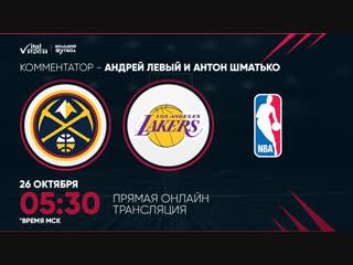 ?Denver Nuggets vs. Los Angeles Lakers(05:30 МСК на русском языке
