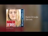 (аудио)Катя Огонек - Запонка 1998 год.,.. httpsvk.comarhishanson1