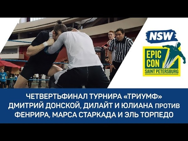 NSW Epic Con 2018 Дмитрий Донской, Дилайт и Юлиана против Фенрира, Марса Старкада и Эль Торпедо