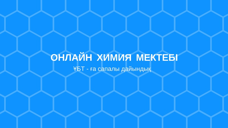 Нұсқа талдау__   ОНЛАЙН ХИМИЯ МЕКТЕБІ