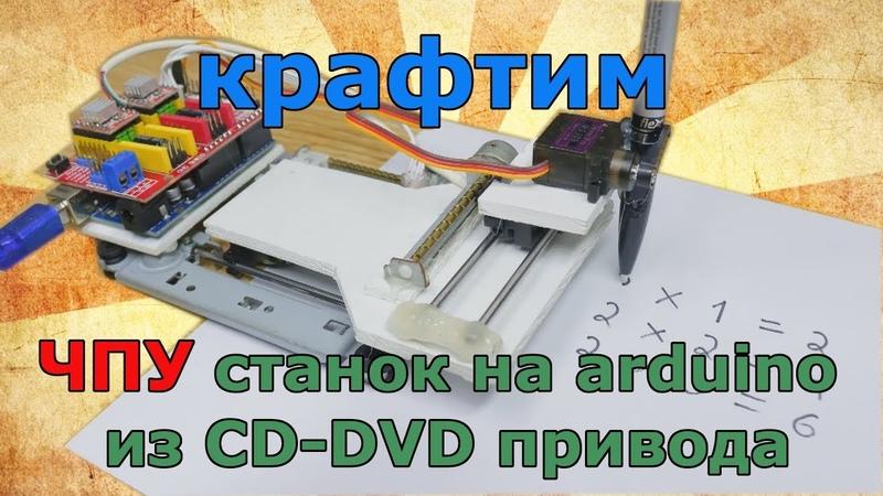 😈 ЧПУ рисовалка на АРДУИНО из SD-DVD приводов!