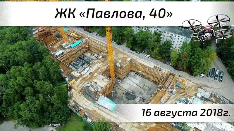 Воздушный контроль ЖК Павлова 40 в Кунцево