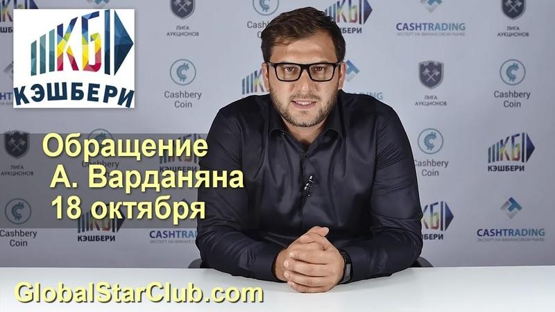 Новости Кэшбери Артур Варданян 18 10 18 Cashbery
