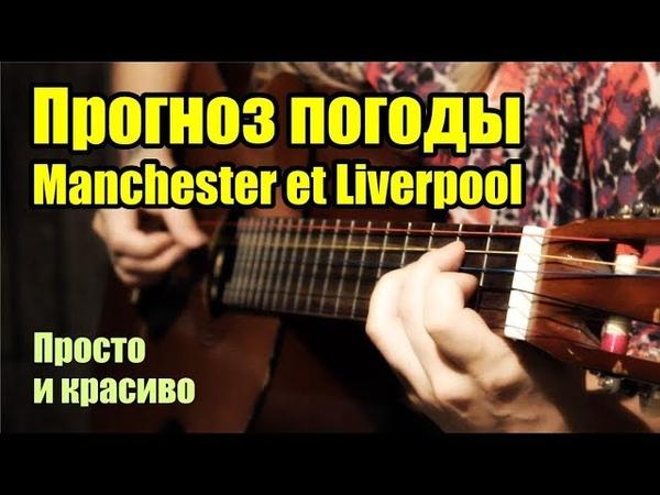 Прогноз погоды (Manchester et Liverpool) | На гитаре разбор