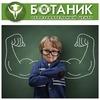 """Образовательный центр """"БОТАНИК"""" (г. Нефтекамск)"""