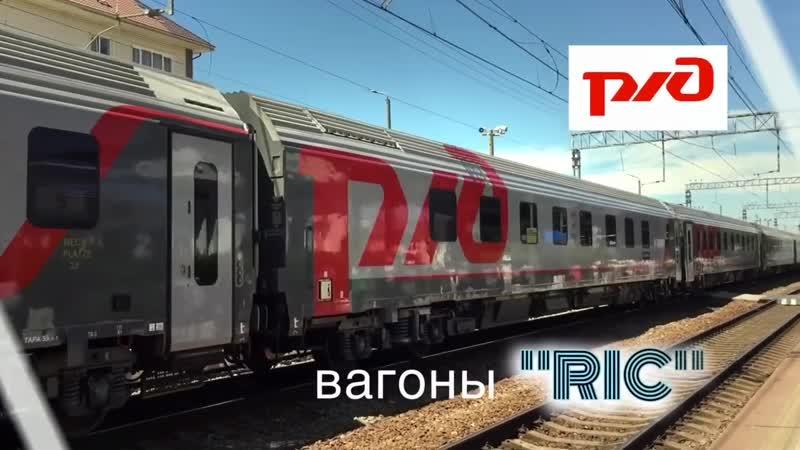Проект ПОЕЗДА. Пассажирские вагоны RIC | Project TRAINS. Wagons RIC