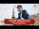 Ермек Меденов - Бауырлар (аудио)