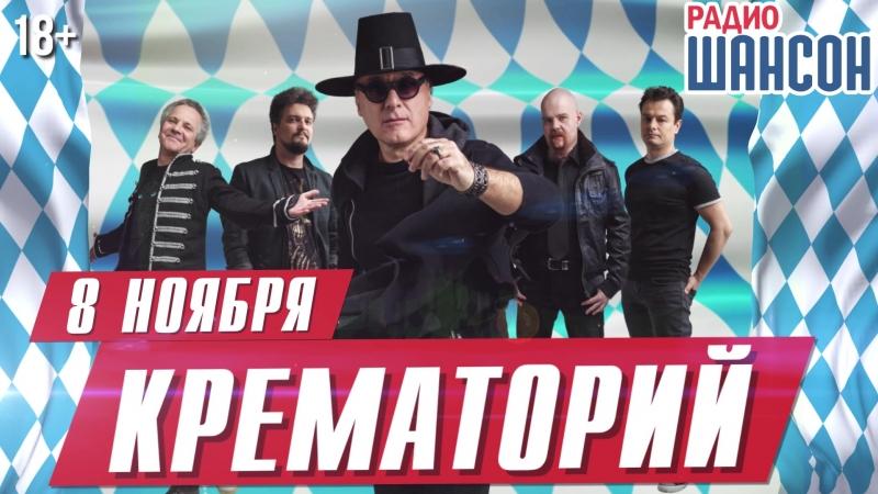«Крематорий» 8 ноября «Максимилианс» Красноярск