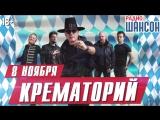 Крематорий 8 ноября Максимилианс Красноярск