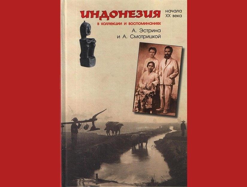 Индонезия начала XX века в коллекции и воспоминаниях А. Эстрина и А. Смотрицкой (2018)