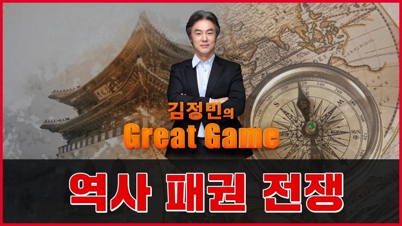 김정민의 그레이트게임 제16회 역사 패권전쟁 2018년 10월05일