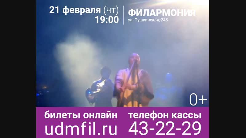Роберт Юлдашев! 21.02, Филармония, Большая сцена!