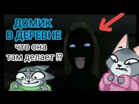 ДОМИК В ДЕРЕВНЕ )) Там насилуют !? 🌚