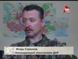 Славянск.20 июня,2014.Игорь Стрелков о бое под Ямполем 19 июня.
