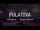 Ольга Пулатова / Предпоследний Последний Концерт / @ Urban Music Hall, Одесса, 14.09.18