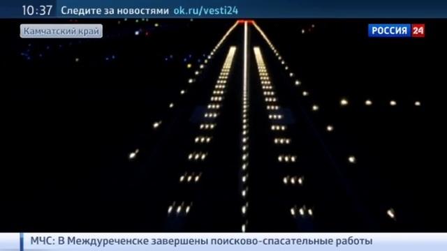 Новости на Россия 24 • Главный аэропорт Камчатки получил новую взлетно-посадочную полосу