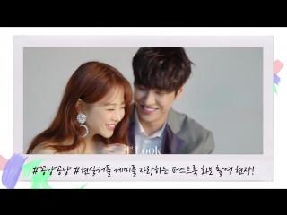 Пак Бо Ен и Ким Ён Кван для 1stLook