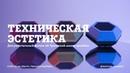 Техническая эстетика Документальный фильм об Уральской школе дизайна