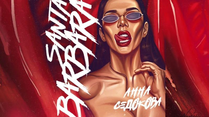 Анна Седокова - Santa Barbara (Санта Барбара) Премьера песни 2019 (0)