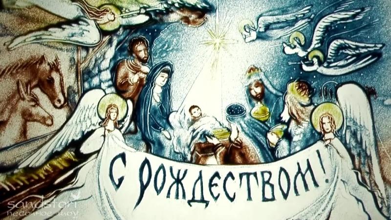 Песочная анимация С Рождеством! - Тори Воробьёва