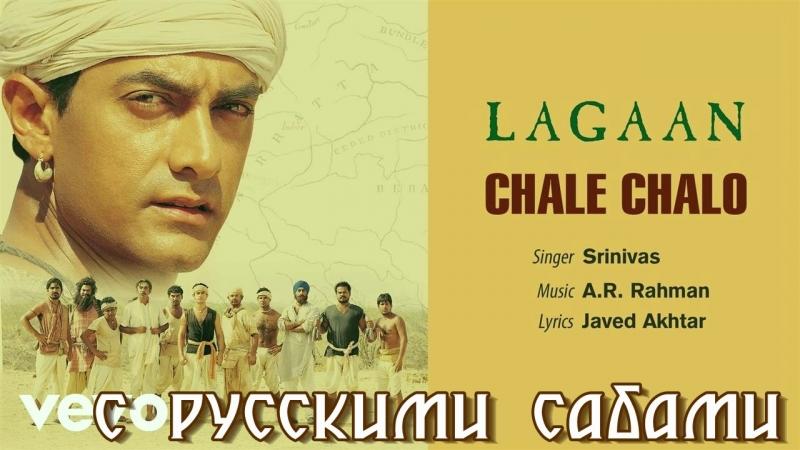 Chale Chalo - Lagaan ¦ Aamir Khan ¦ A. R. Rahman (рус.суб.)