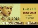 Chale Chalo Lagaan ¦ Aamir Khan ¦ A R Rahman рус суб