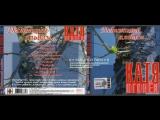 Катя Огонек Дебютный альбом 2003