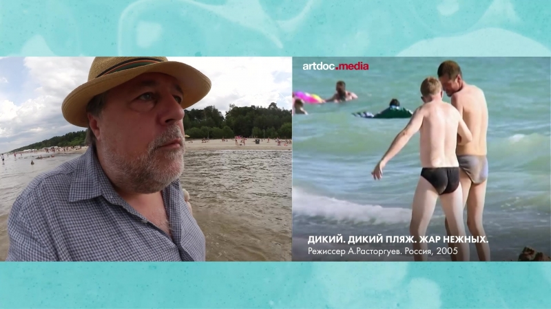 Реальное Кино с Виталием Манским Жар нежных. Дикий пляж